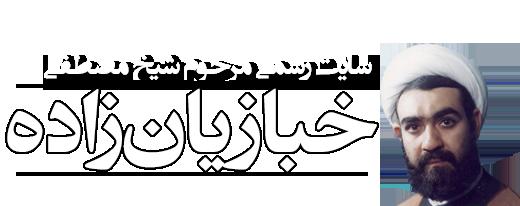 سایت رسمی مرحوم شیخ مصطفی خبازیان زاده