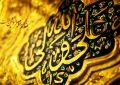 روضهی امیرالمومنین وامام زمان سلام الله علیهما