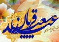 روز عرفه، عید قربان، امام زمان علیه السلام