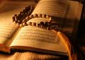 بهرهمندی از قرآن